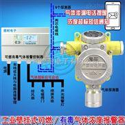 化工厂车间二氯甲烷气体泄漏报警器