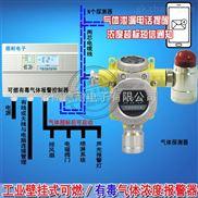 氯化氢气体报警器,可燃性气体探测器安装厂家