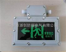 BYY-LED-单向、双向防爆安全出口指示灯