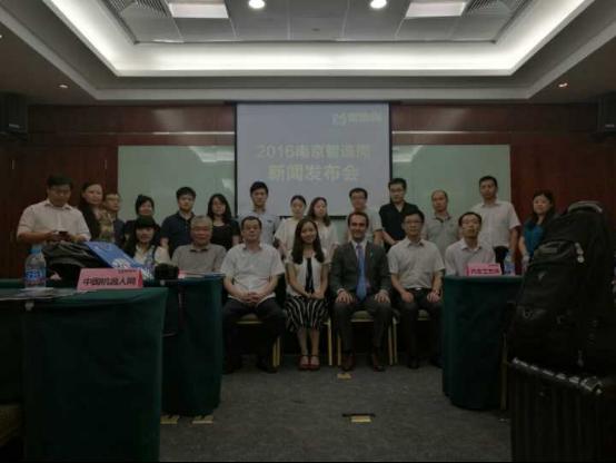 2016南京智造周新闻发布会在上海圆满举办