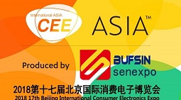 2018第十七届北京国际消费电子博览会