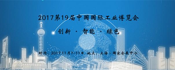 2017第19届中国注册送28元体验金工业博览会