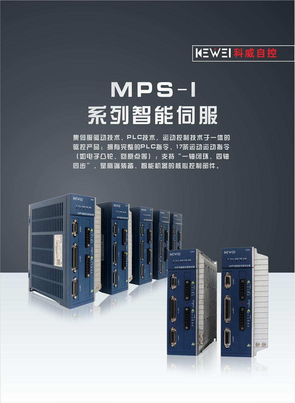 科威MPS-I系列智能伺服