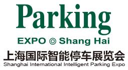 2018上海国际智能停车展览会