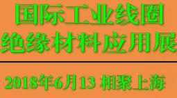2018中国国际工业线圈、绝缘材料应用展览会