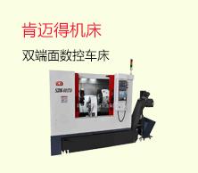 南京肯迈得机床制造有限公司