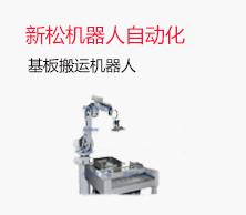 上海新松机器人自动化有限公司