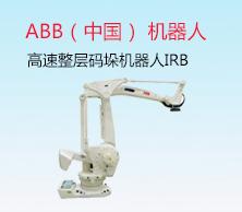 ABB(中國) 機器人業務部