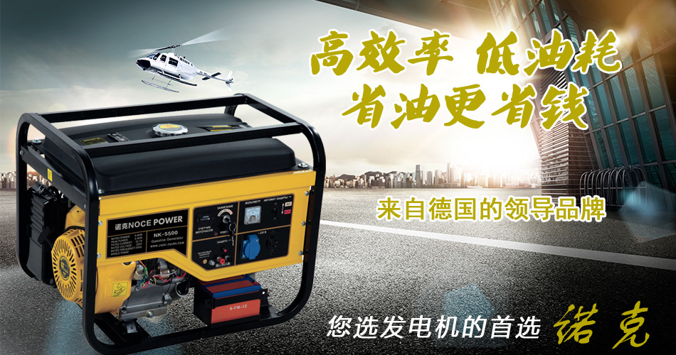 nk-7500nk-7500型小型汽油发电机图片