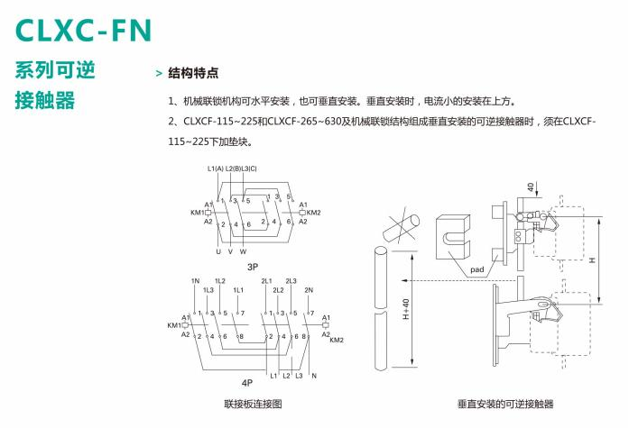 clxc-fn系列交流接触器机械联锁结构可与clxc2系列交流接触器组成可逆