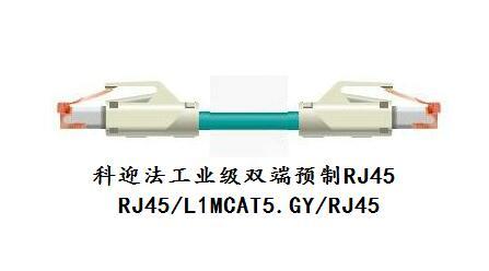 双端预制RJ45工业级以太网连接器(标准线长1米,其他长度可安需求生产)