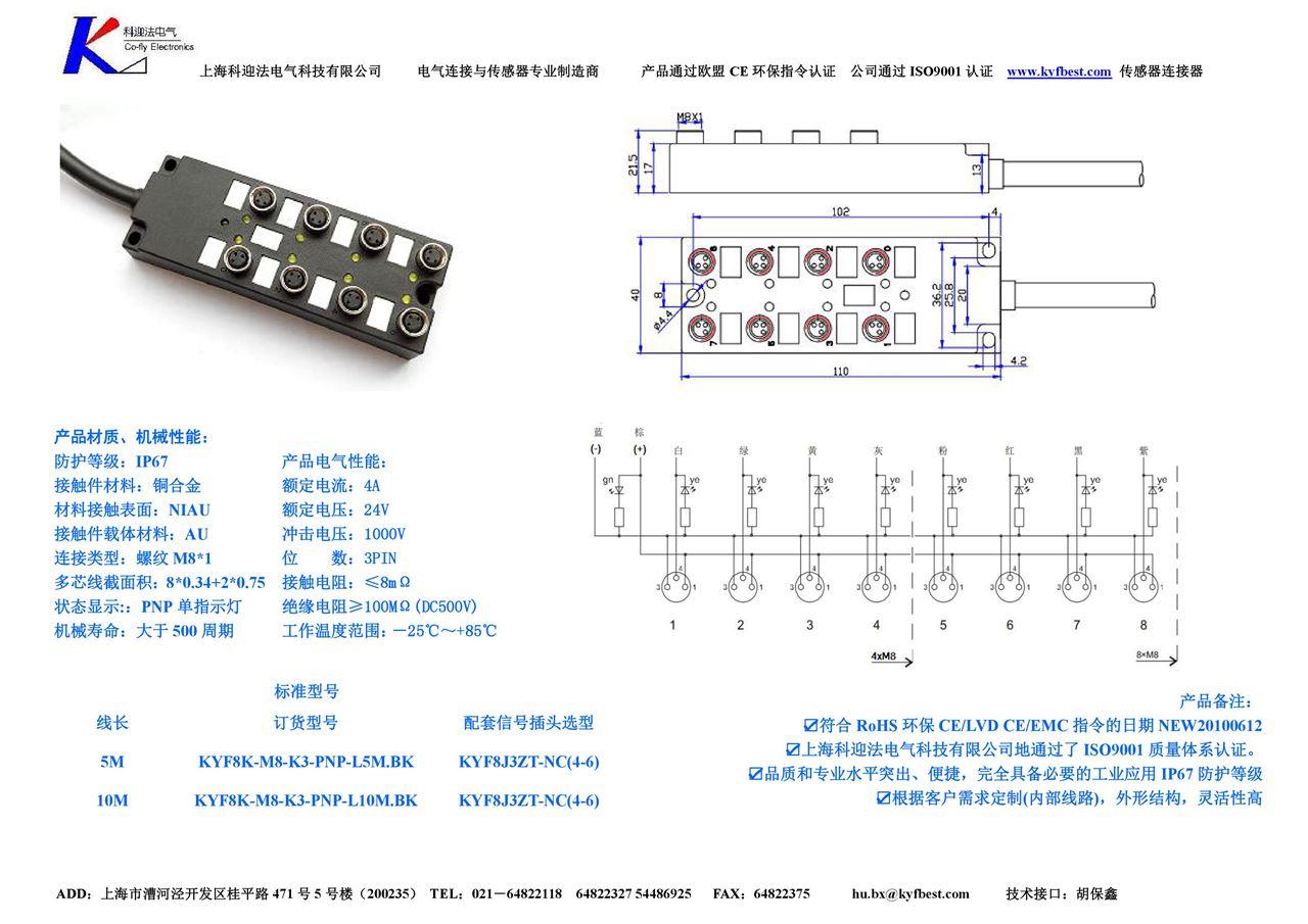 KYF8K-M8-K3-PNP-L5M