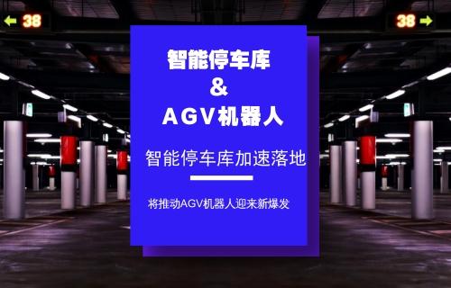 智能停車庫加速落地 AGV機器人迎來爆發新機遇
