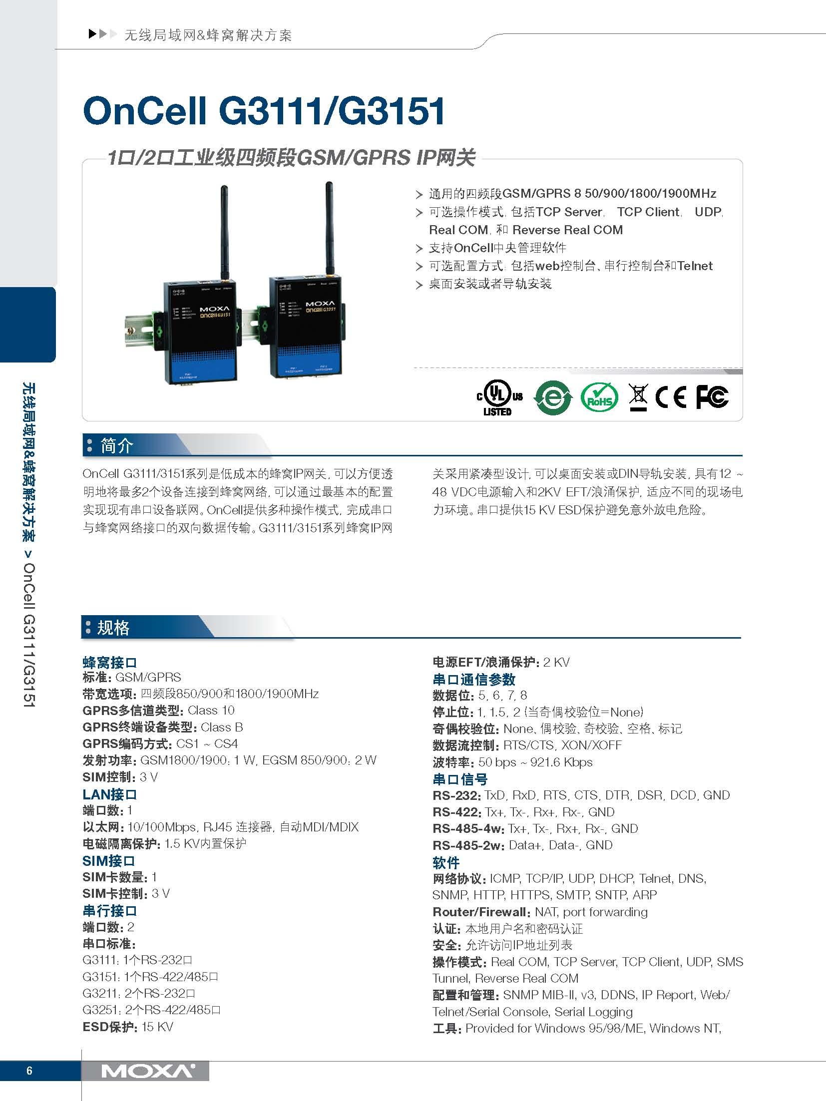 moxa工业蜂窝网络oncell g3111/3151