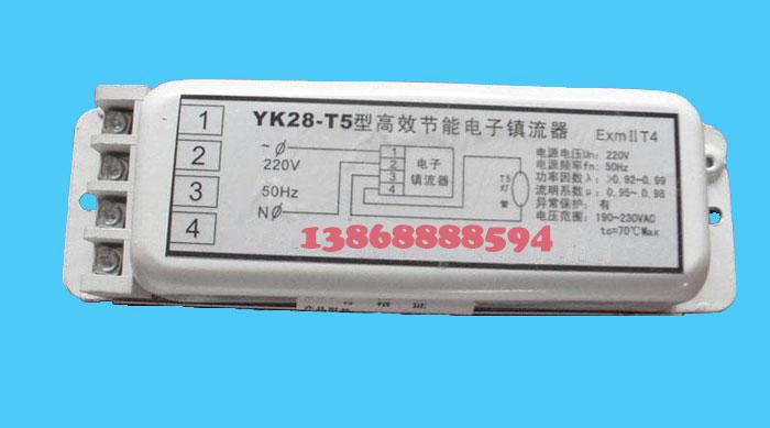 yk28-t5节能型防爆荧光灯电子镇流器现货