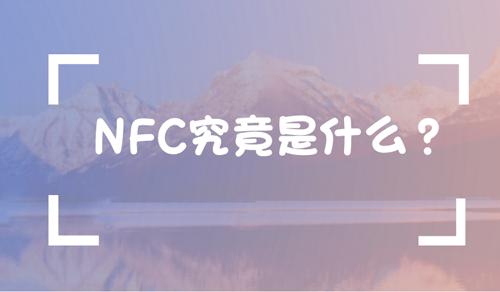 近几年兴起的NFC功能究竟是什么?