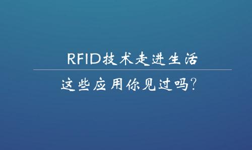 RFID技术走进生活 这些应用你见过吗?