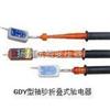 GD伸缩折叠式验电器