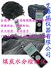 秸秆煤炭水分测定仪,秸秆煤炭水份仪