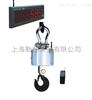 OCS上海40吨行车吊秤,上海电子吊秤,行吊车用电子吊称k