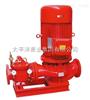 XBD系列恒壓消防泵