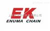 日本EK链条
