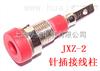 JXZ-2針插接線柱