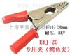 EYJ-20專用夾(鱷魚夾)