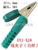 EYJ-XJ8線夾子(自焊)