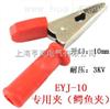EYJ-5鱷魚夾(專用夾)
