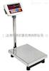 TCS60kg电子台秤厂家直销