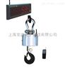 OCS5吨无线电子吊秤配大屏幕,钢铁厂用电子吊秤精准度高,用户评价高-N