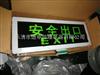 防爆标志灯ⅡC系列,供应商BYY51系列防爆标志灯ⅡC系列厂家价格